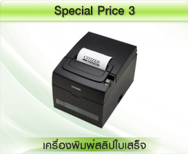 Special Price 3