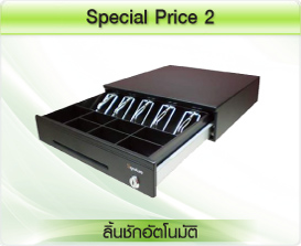Special Price 2